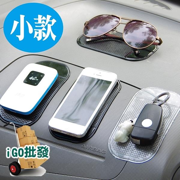 〈限今日-超取288免運〉 手機防滑墊 防護墊 置物墊 止滑墊 車內置物貼 汽車 車載【G0014】