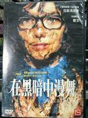 影音專賣店-P02-369-正版DVD-電影【在黑暗中漫舞】-碧玉 凱瑟琳丹妮芙