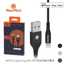 【94號鋪】Meet Mind APPLE Lightning MFI 1.2M (3色)