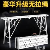 摺疊多 裝修馬凳升降腳手架工程梯子刮膩子便攜行動裝修梯子QM 『櫻花小屋』