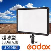 【開年公司貨】14吋 P260C LED 平板燈 超薄補光燈 Godox 神牛 網拍 直播 持續 攝影 雙色溫 屮U5