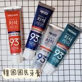 【韓國國民牙膏】多件優惠 Median 93% 多重護理牙膏 120g 單支