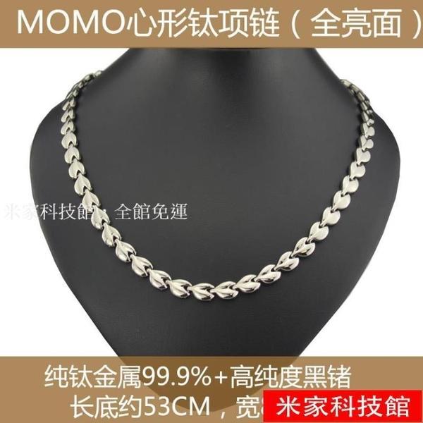 日本頸椎男項鏈女抗疲勞防輻射純鈦鍺石momo鈦項圈保健禮品裝 米家