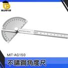不銹鋼角度規 高精度量角器 多功能萬能角度尺 半圓尺 木工量角尺 工業分度尺 五金 角度查找器