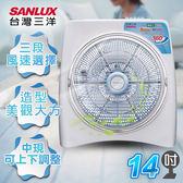 SANLUX 台灣三洋 風扇 14吋機械式箱型扇 SBF-1400A