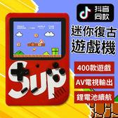 台灣現貨-五色-可選-SUP-Game-Box-復古迷你掌上遊戲機    享購