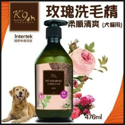 *WANG* K'9 NatureHolic天然無毒洗劑專家》玫瑰柔順清爽洗毛精(犬貓適用)476ml