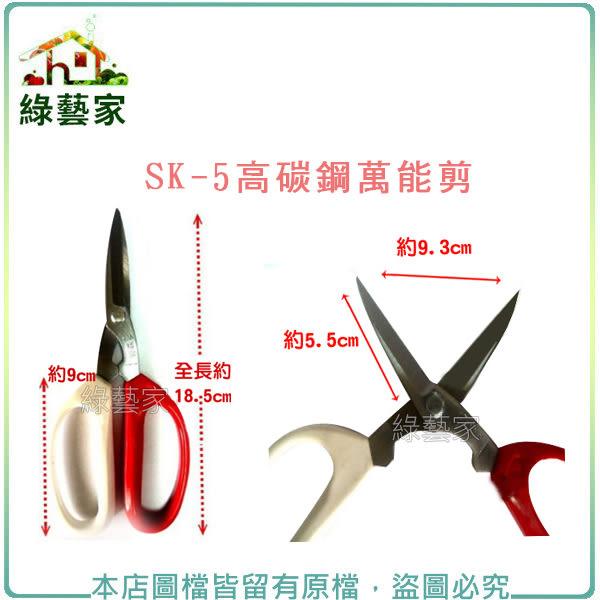 【綠藝家】SK-5高碳鋼萬能剪