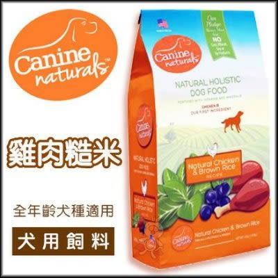 *WANG*美國Canine naturals科納丘天然寵物食品》狗糧 雞肉糙米12磅