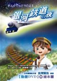 (二手書)銀河鐵道之夜(書+DVD不分售)精裝