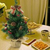 迷你小聖誕樹30cm套餐桌面擺件 酒店商場聖誕節金色紅色裝飾品【快速出貨八折免運】