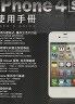 二手書R2YB j 2011年12月出版《iPhone 4 s 使用手冊》施威銘
