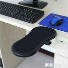 創意電腦手托架桌用鼠標墊護腕托手腕墊子可旋支架鍵盤鼠標手臂托鼠標手手臂架免打孔 創意空間