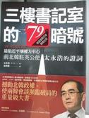 【書寶二手書T1/政治_IEK】三樓書記室的暗號:最貼近平壤權力中心,前北韓駐英…_太永浩
