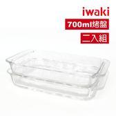 【iwaki】日本品牌玻璃微波烤箱盤700ml 2入