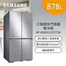 【24期0利率+基本安裝+舊機回收】Samsung 三星 878L 旗艦對開冰箱 RF85R92137F/TW