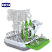 【chicco】奶瓶放置立架組