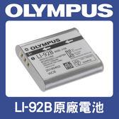 【完整盒裝】全新 LI-92B 原廠電池 Olympus LI92B 適用 TG-5 TG-4 TG-2 XZ-2