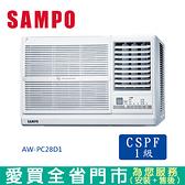 SAMPO聲寶3-4坪AW-PC28D1變頻右窗型冷氣含配送+安裝【愛買】