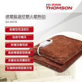 THOMSON湯姆盛 微電腦溫控(雙人)電熱毯 SA-W01B【可洗衣機清洗  高品質】
