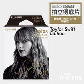 Norns【SQ6拍立得底片 泰勒絲Taylor Swift聯名款】限量特別版 親筆簽名 富士instax SQUARE 方形相紙 SQ10 SP3
