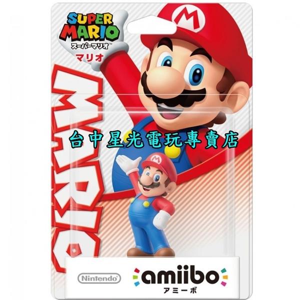 【NS週邊 可刷卡】☆ Switch Wii U 超級瑪利歐系列 amiibo 瑪莉歐 MARIO ☆【台中星光電玩】