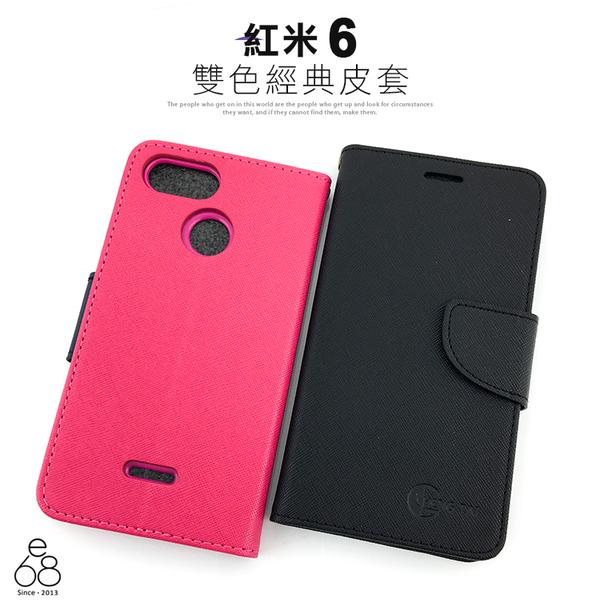 經典 皮套 MIUI 紅米6 5.45吋 手機殼 翻蓋 保護套 簡單方便 低調素色 插卡 磁扣 手機套 雙色