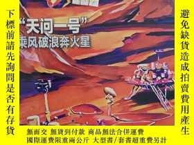二手書博民逛書店中國國家天文2020年7期罕見天問一號Y385305