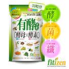 Fitizen 有酵習慣 33粒/入 效期2020.12 【淨妍美肌】