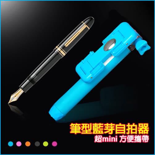 最迷你 穩固 袖珍筆型 伸縮 手機支架 iOS/安卓 自拍棒 自拍神器 藍芽無線 自拍桿 不鏽鋼