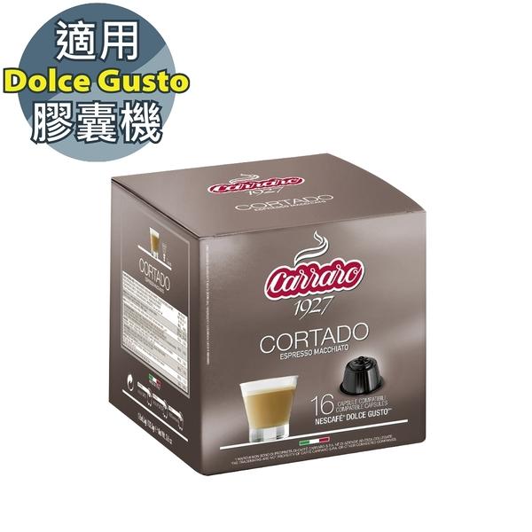 Carraro Cortado 咖啡膠囊(CA-DG14) ☕Dolce Gusto 膠囊咖啡機專用☕