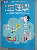 【書寶二手書T2/醫療_IJQ】圖解生理學_柯雅惠