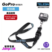 【建軍電器】TELESIN運動相機配件 Hero防水殼頸掛繩掛扣套 GoPro 適用 HERO8 7 6 5 全系列