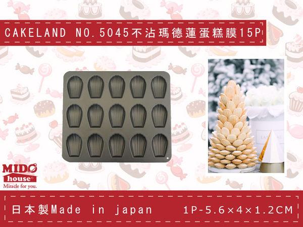 日本CAKELAND NO.5084 不沾貝殼瑪德蓮蛋糕模 15P《Mstore》