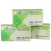 【醫康生活家】醫康PVC無粉手套(未滅菌) 100入/盒