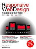 (二手書)Responsive Web Design 自動調適型網頁程式設計:讓網頁在電腦/平板/手..