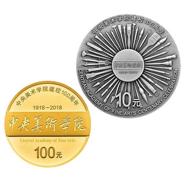 【台灣大洋金幣】2018 中央美術學院建校100周年金銀紀念幣