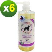 【環寶靈】寵物寶貝精油SPA洗毛乳(薰衣草)長毛犬500ml(6瓶/組)