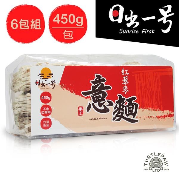 【 日出一號】藜麥麵紅藜麥意麵450G/包(6包組)-臺灣製造手工日曬