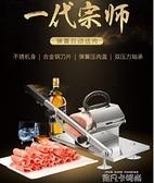 自動送肉羊肉切片機家用手動切肉機商用肥牛羊肉捲切片凍肉刨肉機QM 依凡卡時尚