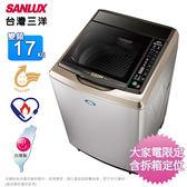SANLUX 台灣三洋17公斤DD直流變頻單槽洗衣機 SW-17DVGS~含拆箱定位+舊機回收