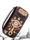 店長推薦 任天堂switch收納包ns游戲機配件硬殼保護包手柄盒殼套塞爾達限定