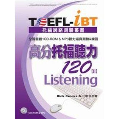 高分托福聽力120II(網路測驗叢書6)