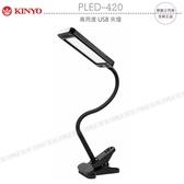 《飛翔3C》KINYO 耐嘉 PLED-420 高亮度 USB 夾燈〔公司貨〕白光桌燈 閱讀燈 工作燈