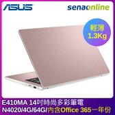 【神腦生活】ASUS E410MA 14吋時尚多彩筆電 N4020/4G/64G