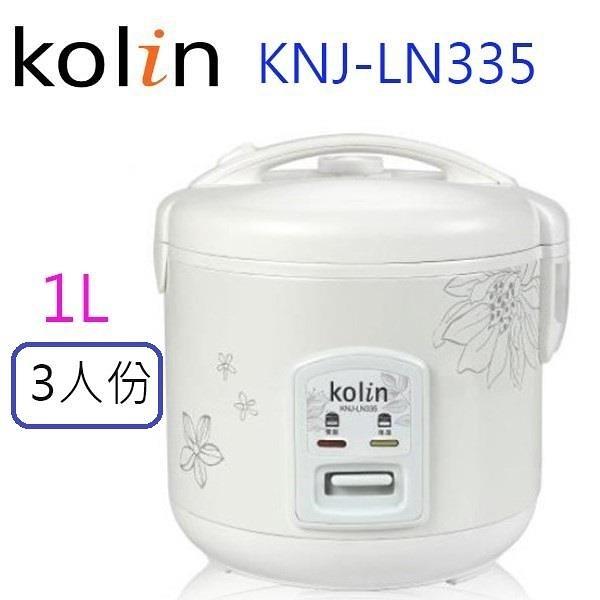 【南紡購物中心】歌林 KNJ-LN335   3人份電子鍋