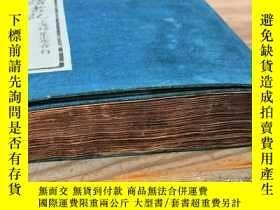 二手書博民逛書店民國線裝罕見《東塾讀書記》 一函6冊全Y6954