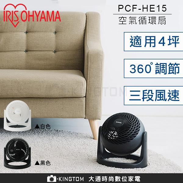 IRIS 愛麗思 PCF-HE15 【24H快速出貨】 空氣循環扇 公司貨 電扇 循環扇 電風扇 保固一年