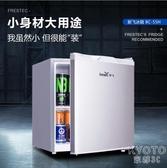 冰箱小型單門式小冰箱家用冷藏微凍電冰箱學生宿舍節能保鮮 京都3C YJT