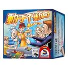 『高雄龐奇桌遊』 動手不動口 Hands Up 繁體中文版 正版桌上遊戲專賣店